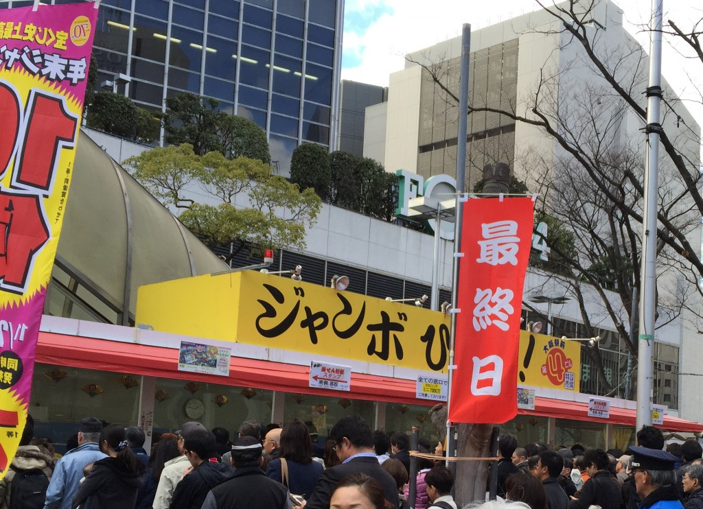 年末ジャンボ宝くじ大阪駅前第3ビル2015最終日