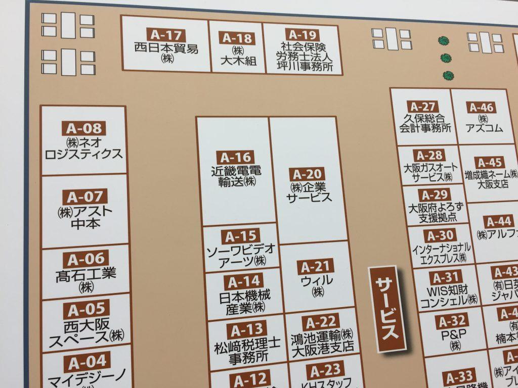 大阪勧業展2016